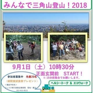 9月1日(土)に三角山登山します! 北海道医療センターいきいき三角...