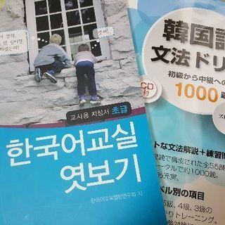 ●韓国語 レッスン●  無料体験レッスン!