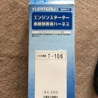 ユピテル エンジンスターターハーネス トヨタ車用 Tー106