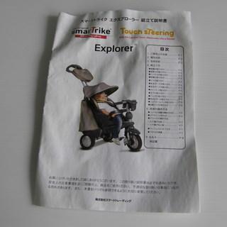 スマートトライク エクスプローラー タッチステアリング/三輪車/かじとり/Smart Trike Explorer − 栃木県