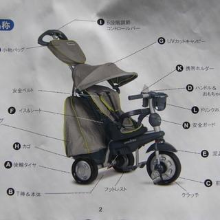 スマートトライク エクスプローラー タッチステアリング/三輪車/かじとり/Smart Trike Explorer - 売ります・あげます