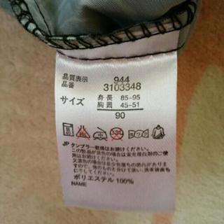 新品☆アウター(サイズ90) − 愛知県