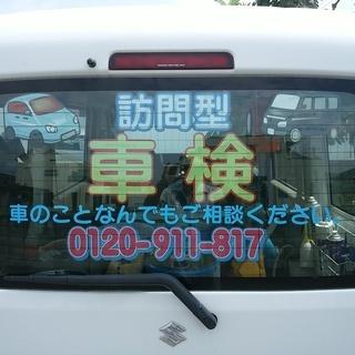 車の事ならメカプロへ( ^ω^ )