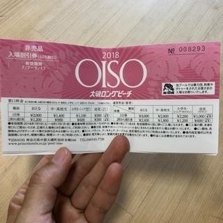 大磯ロングビーチ 割引券 5枚 15000円おトクです。