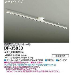 DAIKO 大光電機 簡易取付式ダクトレール DP-35830