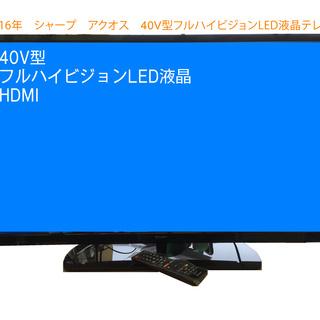 【16年 40インチ】 40V型 シャープ 液晶アクオス 201...