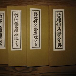 原田裕弘著 哲理姓名學原理(天・人・地巻)、字典を売ります 非売品