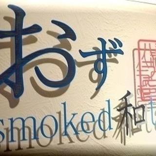 ★【10/5】ムーンライト交流会#44 減塩&煙の魔法で北海道和食!