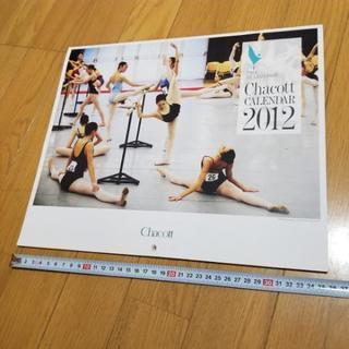 チャコット カレンダー 2012年 ローザンヌ グランプリ Ch...
