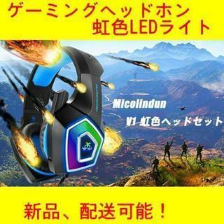 [虹色LED] ヘッドセット ps4 ゲーミング ヘッドセット ...