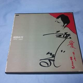 越路吹雪 リサイタル 愛 そして生きる LP3枚組み 1982年...