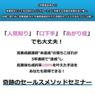 急募!8/22(水)開催!奇跡のセールスメソッドセミナー