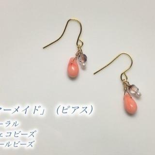 """【新品】Design by yoko """"マーメイド"""" (ピアス)"""