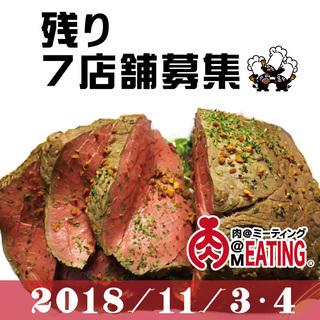 出店募集! 肉MEATING@はなさき水上公園