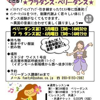 ★募集★【ベリーダンス/フラダンス】新瑞橋