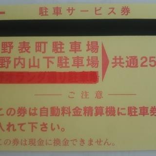 宇野表町・内山下駐車場 共通駐車券6枚セット
