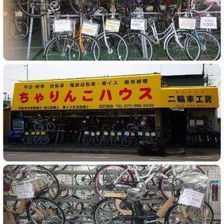 ☆東大阪.中古自転車販売&修理☆ちゃりんこハウス