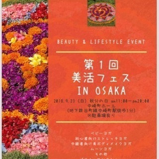 第一回 美活フェス in OSAKA
