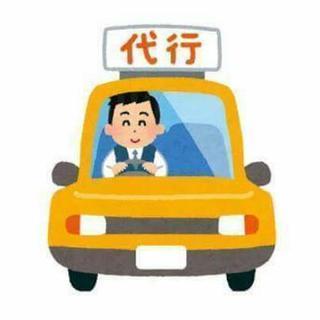 お酒は最高!お車はクリエイティブ運転代行横浜へ!