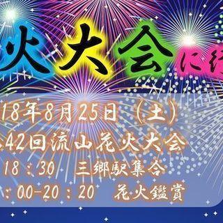 【8月25日(土)】 第42回 流山花火大会!! 「14,000...