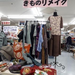 着物リメイク品、各種 販売してます♪