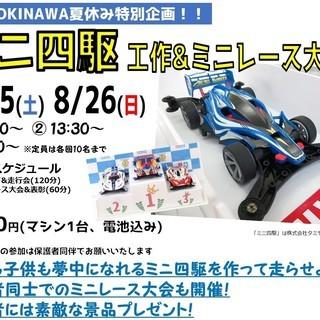 【初心者大歓迎!】ミニ四駆 工作&レース大会!@1UP★OKINA...