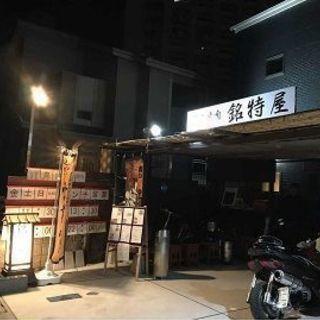 【ホール】やみつきリピーター続出!琵琶湖が眺望できる近江牛の焼肉屋...
