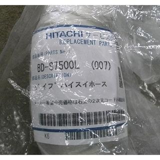 札幌 純正新品!【外部排水ホース 日立/HITACHI B…