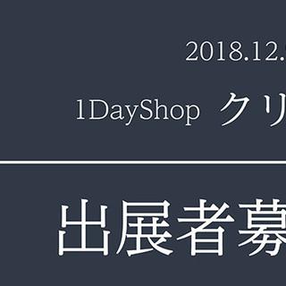 12/9(sun) 1DayShopクリスマス展 出展者募集開始!