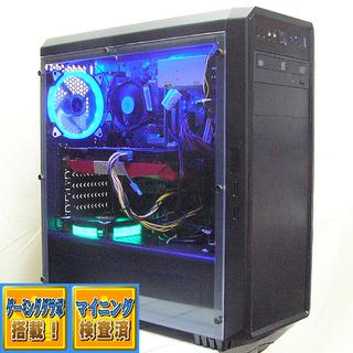 《PUBG動作OK》GTX760 光るFAN2個付きパソコン