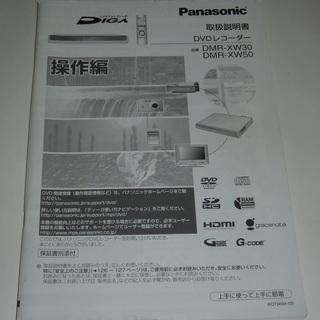 Panasonic パナソニック DIGA ディーガ 取扱説明書...