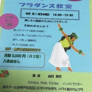 ハワイアンフラ 三田校  生徒募集中