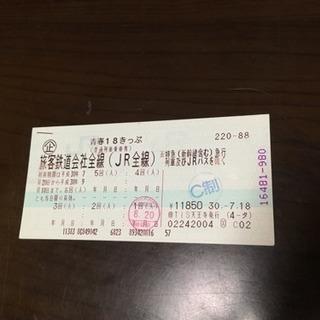 青春18切符 4回分 受け渡し大阪京都