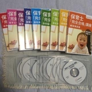 保育士DVD
