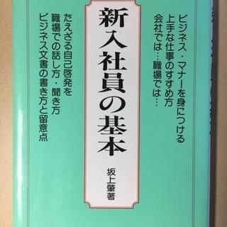 【書籍】「新入社員の基本」坂上肇著