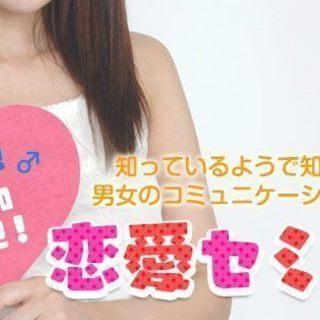 <恋愛セミナー>8月26日【日】1...