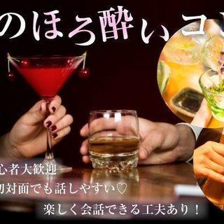 ほろ酔いコン♡8月24日(金)19...