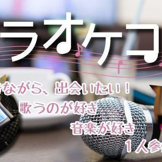 陽気に楽しく♡カラオケコン♡8月2...