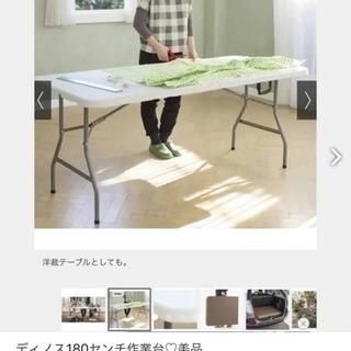 ディノス作業用テーブルほぼ新品180センチ