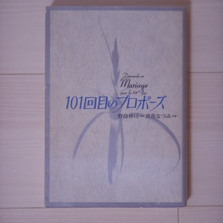【マンガ】101回目のプロポーズ