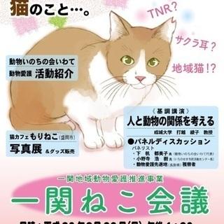 動物愛護イベント開催のお知らせ