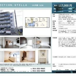 山鼻エリア浴室TV付き新築3LDK‼️お部屋探しは札幌最安値のサ...