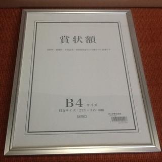 【1つ200円】未使用品のアルミ枠の賞状額(B4サイズ) …