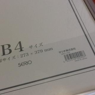 【1つ200円】未使用品のアルミ枠の賞状額(B4サイズ) セリオSRO-1326 良ければどうぞ - 京都市
