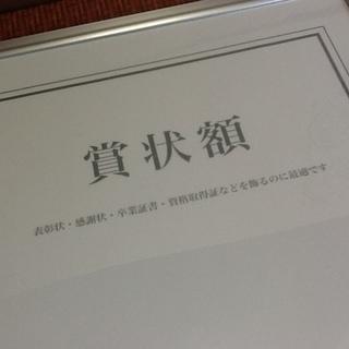 【1つ200円】未使用品のアルミ枠の賞状額(B4サイズ) セリオSRO-1326 良ければどうぞ − 京都府