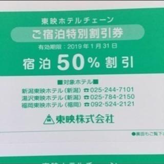 東映ホテルチェーン 12枚綴り 宿泊割引券