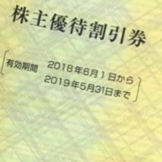 JR東日本   株主優待券