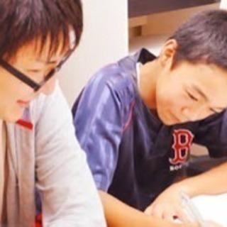 理数系家庭教師 生徒募集