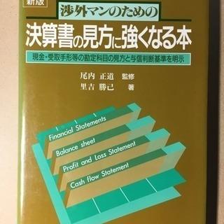 【書籍】「決算書の見方に強くなる本」尾内正道監修・里吉勝己…