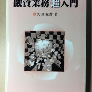 【書籍】「融資業務超入門」久田友彦著(定価1905円+税)
